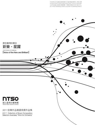 聽見臺灣的聲音-新樂星躍(2011音樂作品徵選得獎作品集)