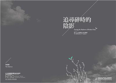 林煒傑:《追尋碎時的陰影》給十五人演奏的大室內樂曲(樂譜) (99年鼓勵創作獲選作品集《室內樂》)