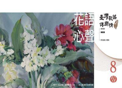 《臺灣歌謠傳鄉情—食百二,唱一二○》(臺語篇)CD-單元八「花語心聲」
