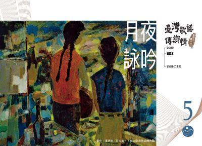 《臺灣歌謠傳鄉情—食百二,唱一二○》(臺語篇)CD-單元五「月夜詠吟」