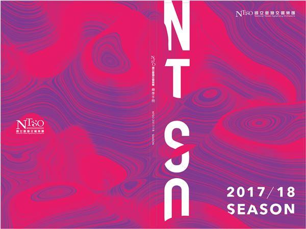 2017/18樂季手冊.pdf