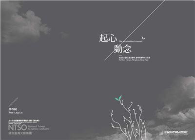 林岑陵:《起心動念》給長笛、豎笛、震音鐵琴、豎琴與鋼琴的五重奏(樂譜) (99年鼓勵創作獲選作品集《室內樂》)
