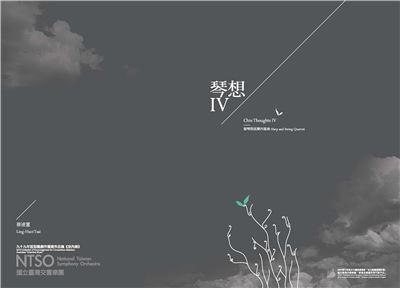 蔡淩蕙:《琴想IV》豎琴與弦樂四重奏(樂譜) (99年鼓勵創作獲選作品集《室內樂》)