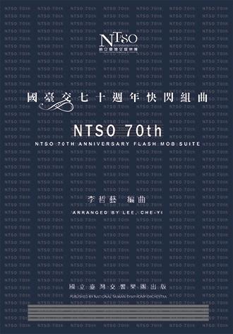 國臺交七十週年快閃組曲(套譜)