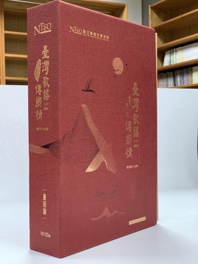 《臺灣歌謠傳鄉情—食百二,唱一二○》(臺語篇)CD—合輯