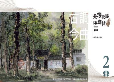 《臺灣歌謠傳鄉情—食百二,唱一二○》(臺語篇)CD-單元二「古調今曲」