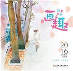 2016社區藝術巡迴展專輯:畫趣 插畫美學