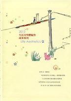 2012生活美學體驗營成果專刊