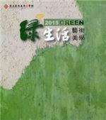 green綠生活藝術美學主題展專輯