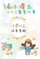 106年小璞玉在地美寫生比賽得獎作品成果專輯
