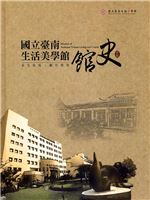 國立臺南生活美學館館史