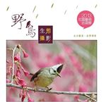 2013社區藝術巡迴展—野鳥生態攝影:生活藝宴˙美學傳情