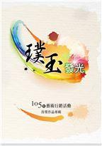 璞玉發光─105年藝術行銷活動得獎作品專輯