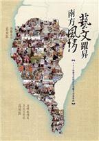南方風情‧藝文躍昇-102年度文化部村村有藝文成果專輯
