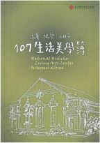 品美‧玩藝‧小日子~107生活美學簿