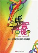虛實再現:2013動漫生活美學主題展作品專輯