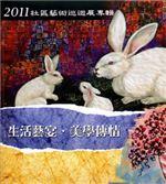 生活藝宴‧美學傳情-2011社區藝術巡迴展專輯