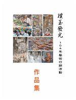 璞玉發光-104年藝術行銷活動
