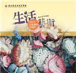 生活藝術:生活藝宴‧美學傳情-2014社區藝術巡迴展專輯