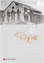 品美‧玩藝‧小日子~105生活美學簿