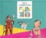 2015社區藝術巡迴展‧FUN漫畫:生活藝宴.美學傳情