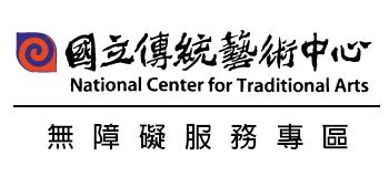 國立傳統藝術中心 無障礙服務專區