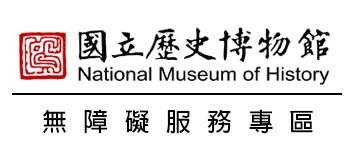 國立歷史博物館 無障礙服務專區