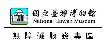 國立臺灣博物館 無障礙服務專區