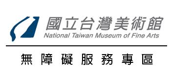 國立臺灣美術館 無障礙服務專區