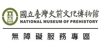 國立臺灣史前文化博物館 無障礙服務專區