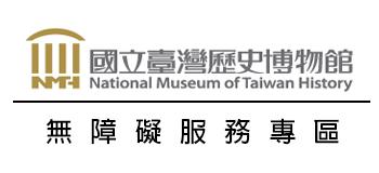 國立臺灣歷史博物館 無障礙服務專區