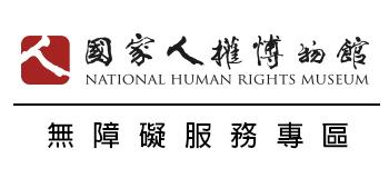 國家人權博物館 無障礙服務專區