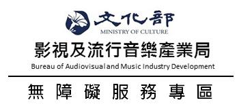 文化部影視及流行音樂產業局 無障礙服務專區
