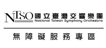 國立臺灣交響樂團 無障礙服務專區