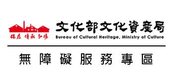 文化資產局 無障礙服務專區