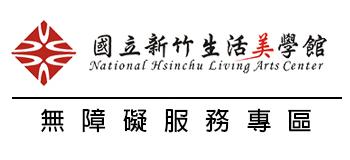 國立新竹生活美學館 無障礙服務專區