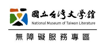 國立臺灣文學館 無障礙服務專區