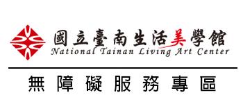 國立臺南生活美學館改版 無障礙服務專區
