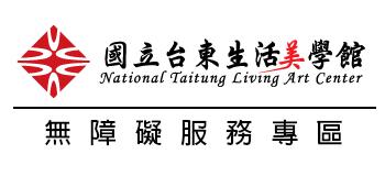 國立臺東生活美學館 無障礙服務專區