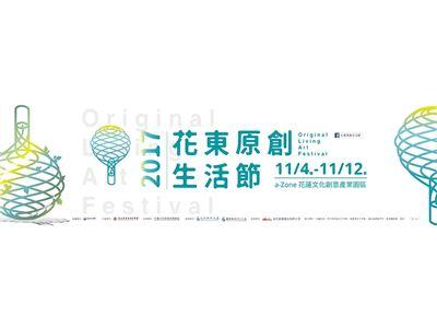 2017花東原創生活節