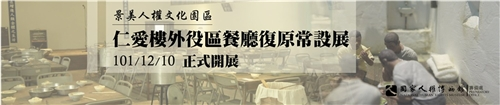 景美人權文化園區仁愛樓外役區餐廳復原常設展