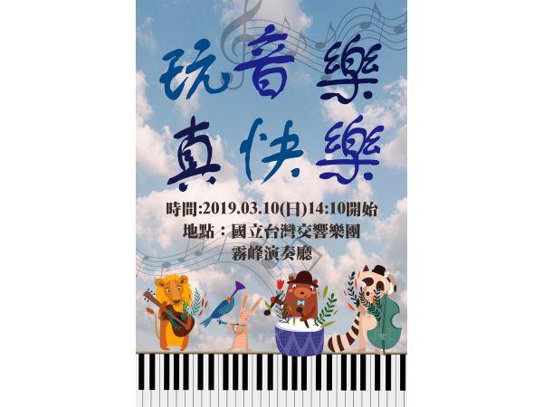 「和音樂做好朋友」~Yamaha佳音教室團體班成果發表會