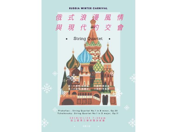 俄式浪漫風情與現代的交會