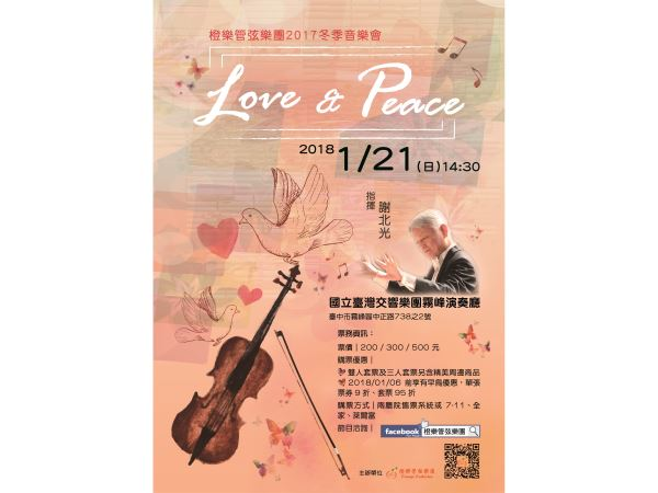 Love & Peace – 2017冬季定期音樂會