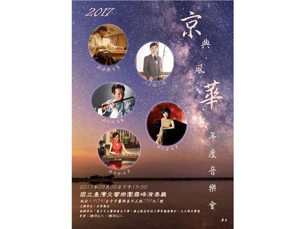 京典風華年度音樂會