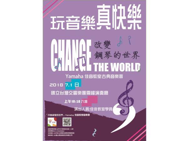「玩音樂,真快樂」~Yamaha佳音教室師生音樂發表會