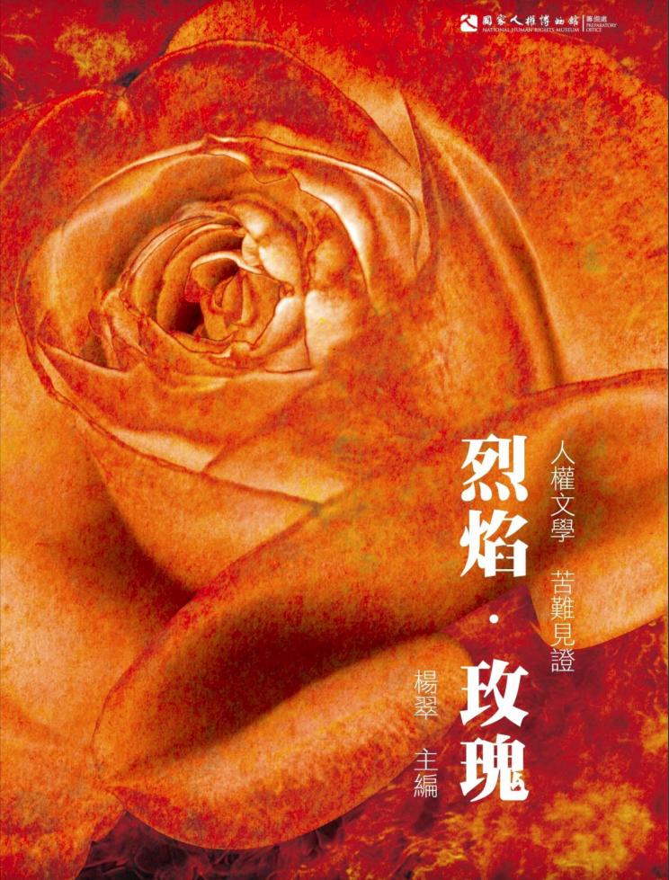 烈焰‧玫瑰 - 人權文學叢書第一輯