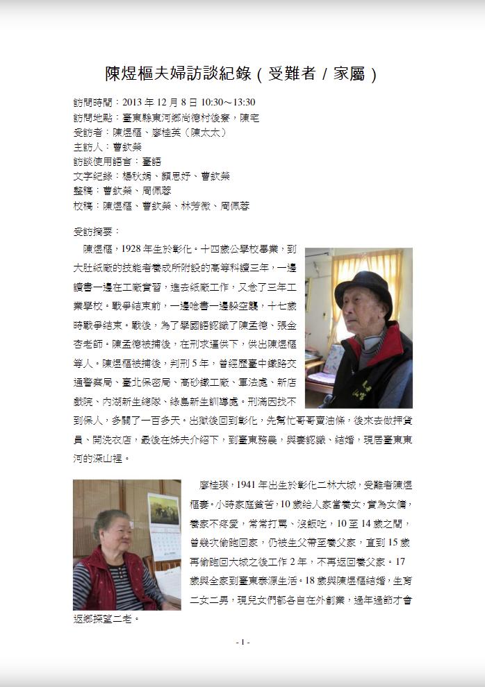 陳煜樞前輩夫婦口述歷史訪談