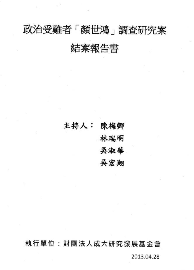 2013政治受難者「顏世鴻」調查研究案結案報告書