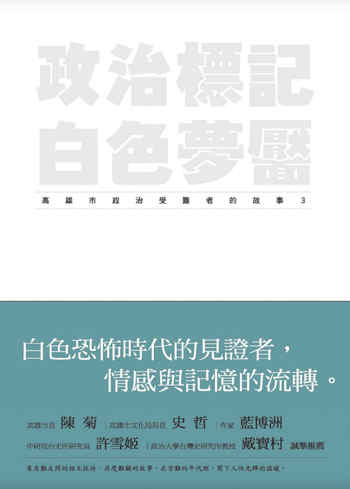 高雄市立歷史博物館「政治標記,白色夢靨」